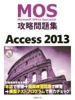 MOS攻略問題集 Access(MOS攻略問題集シリーズ)(2013)(DVD-ROM付)(単行本)