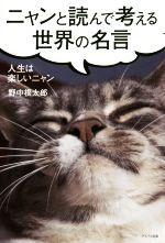 ニャンと読んで考える世界の名言 人生は楽しいニャン(単行本)