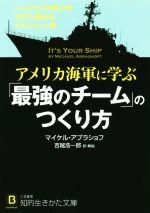 アメリカ海軍に学ぶ「最強のチーム」のつくり方 一人ひとりの能力を100%高めるマネジメント術(知的生きかた文庫)(文庫)