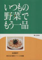 いつもの野菜でもう一品 明日の友「副菜の1ページ」料理集(単行本)