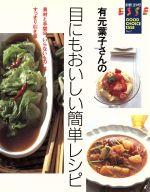 有元葉子さんの目にもおいしい簡単レシピ(別冊エッセグッドチョイスエッセ7)(単行本)