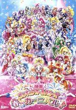 映画プリキュアオールスターズ 春のカーニバル♪ 特装版(通常)(DVD)