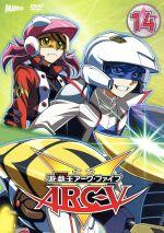 遊☆戯☆王ARC-Ⅴ TURN-14(通常)(DVD)