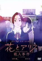 花とアリス殺人事件(通常)(DVD)