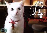 ドラマ「猫侍 SEASON2」DVD-BOX(通常)(DVD)
