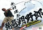 琵琶湖野郎(通常)(DVD)
