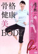 廣戸聡一4スタンス理論 骨格 健康 美 BODY(通常)(DVD)