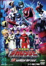特捜戦隊デカレンジャー 10 YEARS AFTER(通常)(DVD)