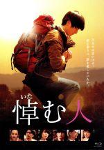 悼む人(Blu-ray Disc)(BLU-RAY DISC)(DVD)