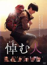 悼む人(通常)(DVD)