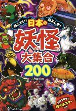 超こわい!超ふしぎ!日本の妖怪大集合200(児童書)