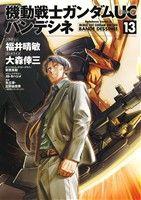 機動戦士ガンダムUC バンデシネ(13)(角川Cエース)(大人コミック)