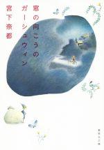 窓の向こうのガーシュウィン(集英社文庫)(文庫)