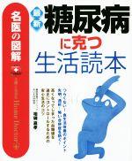 最新 糖尿病に克つ生活読本(名医の図解)(単行本)