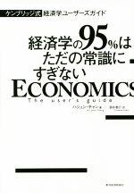 ケンブリッジ式 経済学ユーザーズガイド 経済学の95%はただの常識にすぎない(単行本)