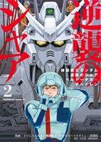 機動戦士ガンダム 逆襲のシャア ベルトーチカ・チルドレン(2)(角川Cエース)(大人コミック)