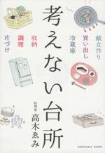 考えない台所(sanctuary books)(単行本)