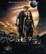 ジュピター 3D&2Dブルーレイセット(Blu-ray Disc)(BLU-RAY DISC)(DVD)