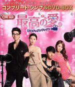 最高の愛~恋はドゥグンドゥグン~ <コンプリート・シンプルDVD-BOX5,000円シリーズ>(三方背BOX付)(通常)(DVD)