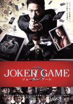 ジョーカー・ゲーム(通常)(DVD)