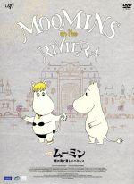 劇場版ムーミン 南の海で楽しいバカンス(通常)(DVD)