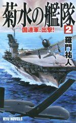 菊水の艦隊 国連軍、出撃!(RYU NOVELS)(2)(新書)