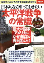 日本人なら知っておきたい太平洋戦争の常識 終戦70年記念刊行(別冊宝島2343)(単行本)