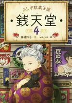 ふしぎ駄菓子屋 銭天堂(4)(児童書)