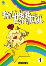 まんが世界昔ばなし DVD-BOX1(通常)(DVD)