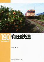 有田鉄道(RM LIBRARY190)(単行本)