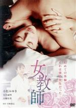 リリース20周年記念・復刻「女教師」コレクション 女教師(通常)(DVD)