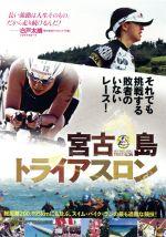 宮古島トライアスロン(通常)(DVD)