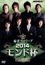 麻雀プロリーグ 2014モンド杯 決勝戦(通常)(DVD)