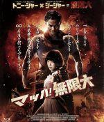 マッハ!無限大(Blu-ray Disc)(BLU-RAY DISC)(DVD)