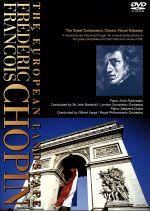 名曲紀行 ショパンの風景 ピアノ協奏曲第1番・第2番(DVD)
