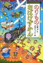 のりものおばけずかん(どうわがいっぱい104)(児童書)
