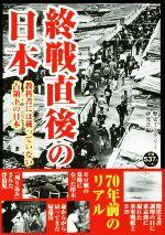 終戦直後の日本 教科書には載っていない占領下の日本(単行本)