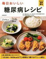毎日おいしい糖尿病レシピ 主菜と副菜を組み合わせるだけ!(はじめての食事療法)(単行本)