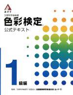 文部科学省後援 A・F・T色彩検定 公式テキスト 1級編(単行本)