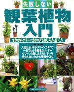 失敗しない観葉植物入門 さわやかグリーンカタログと楽しみ方、育て方(主婦の友生活シリーズ)(単行本)