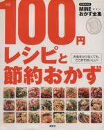 100円レシピと節約おかず 新版(MINEおかず全集)(単行本)