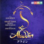 BROADWAY'S NEW MUSICAL COMEDY アラジン(通常)(CDA)