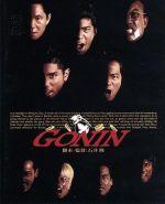 GONIN(Blu-ray Disc)(BLU-RAY DISC)(DVD)