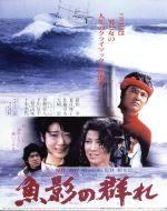 魚影の群れ(Blu-ray Disc)(BLU-RAY DISC)(DVD)