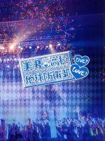 美男高校地球防衛部LOVE!LIVE!(通常)(DVD)