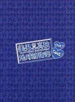 美男高校地球防衛部LOVE!LIVE!(Blu-ray Disc)(BLU-RAY DISC)(DVD)