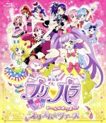 劇場版プリパラ み~んなあつまれ!プリズム☆ツアーズ(Blu-ray Disc)(BLU-RAY DISC)(DVD)