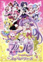 劇場版プリパラ み~んなあつまれ!プリズム☆ツアーズ(通常)(DVD)