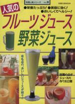 人気のフルーツジュース 野菜ジュース(旭屋出版MOOK料理と食シリーズ39)(単行本)