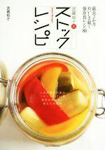 武蔵裕子流ストックレシピ 最長2か月おいしさ続く保存食レシピ80(単行本)